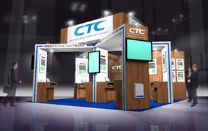 CTC出展ブースイメージ